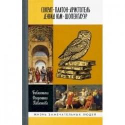 Библиографические очерки: Сократ, Платон, Аристотель, Дэвид Юм, Шопенгауэр