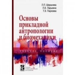 Основы прикладной антропологии и биомеханики. Учебное пособие