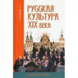 Русская культура XIX века: личность и эпоха