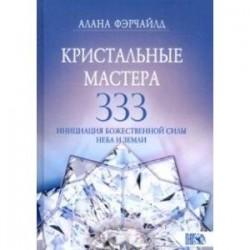 Кристальные мастера 333. Инициация Божественной Силы Неба и Земли