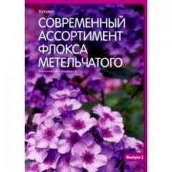 Современный ассортимент флокса метельчатого. Каталог. Выпуск 2