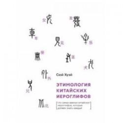 Этимология китайских иероглифов. Сто самых красивых китайских иероглифов,которые должен знать каждый