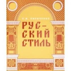 Русский стиль. Поиски выражения национальной самобытности. Народность и национальность