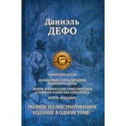 Робинзон Крузо. Дальнейшие приключения Робинзона Крузо. Полное иллюстрированное издание
