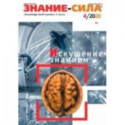 Журнал «Знание — сила». № 4. 2020