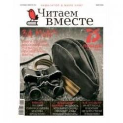 Журнал 'Читаем вместе' № 5. Май 2020