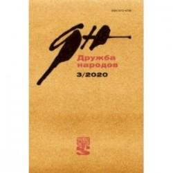 Журнал «Дружба народов» . № 3. 2020