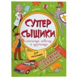Книжка-картинка 'СуперСыщики'. Для мальчишек (47186)