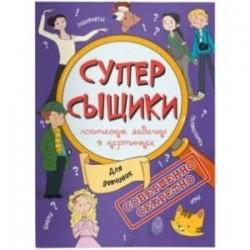 Книжка-картинка 'СуперСыщики'. Для девчонок (47187)