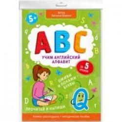 Книжка-гармошка 'Учим английский алфавит' (49983)