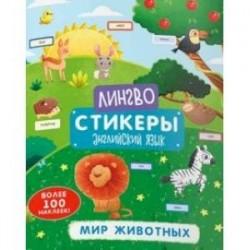 Книжка-картинка «Лингвостикеры». Мир животных (51697)