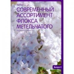 Современный ассортимент флокса метельчатого. Каталог. Выпуск 3