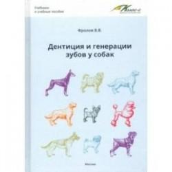 Дентиция и генерации зубов у собак