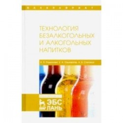 Технология безалкогольных и алкогольных напитков. Учебник