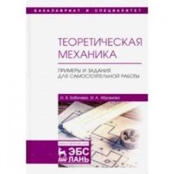 Теоретическая механика. Примеры и задания для самостоятельной работы. Учебное пособие