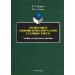 Экспертный лингвистический анализ спорного текста. Учебно-методическое пособие