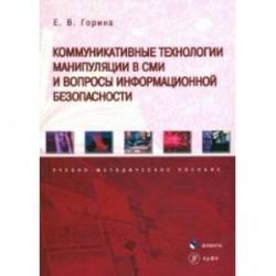 Коммуникативные технологии манипуляции в СМИ и вопросы информационной безопасности