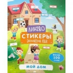 Книжка-картинка «Лингвостикеры». Мой дом (51699)