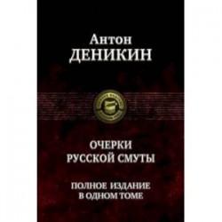 Очерки русской смуты. Полное издание в одном томе
