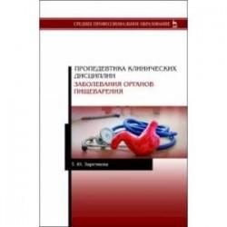 Пропедевтика клинических дисциплин. Заболевания органов пищеварения. Учебное пособие