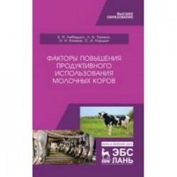 Факторы повышения продуктивности использования молочных коров. Учебное пособие