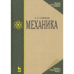 Механика. Учебник