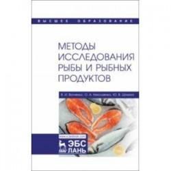 Методы исследования рыбы и рыбных продуктов. Учебное пособие
