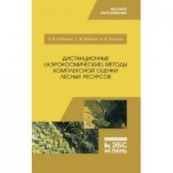 Дистанционные (аэрокосмические) методы комплексной оценки лесных ресурсов. Учебное пособие