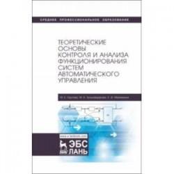 Теоретические основы контроля и анализа функционирования систем автоматического управления
