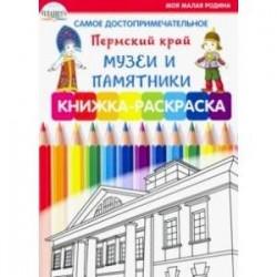 Самое достопримечательное. Пермский край. Музеи и памятники. Книжка-раскраска