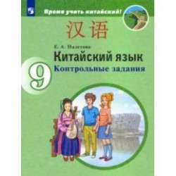 Китайский язык. 9 класс. Контрольные задания