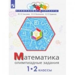 Математика. 1-2 класс. Олимпиадные задания