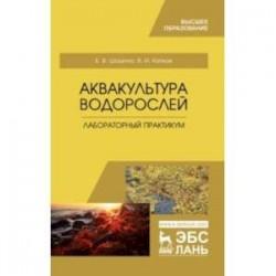 Аквакультура водорослей. Лабораторный практикум. Учебное пособие