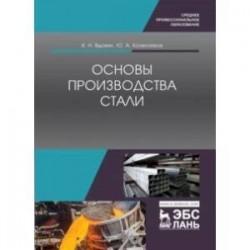Основы производства стали. Учебное пособие