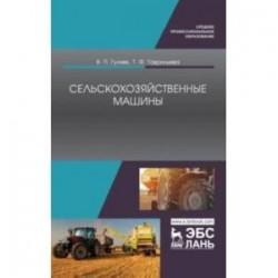 Сельскохозяйственные машины. Учебное пособие