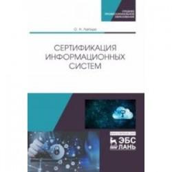 Сертификация информационных систем. Учебное пособие