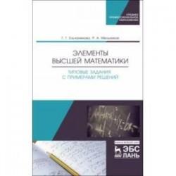 Элементы высшей математики. Типовые задания с примерами решений. Учебное пособие