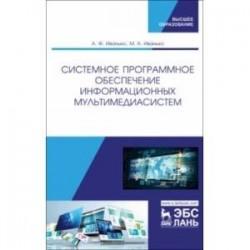 Системное программное обеспечение информационных мультимедиасистем. Учебное пособие