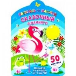 Сказочный фламинго