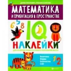Математика и ориентация в пространстве. IQ-наклейки для развития правого и левого полушария мозга