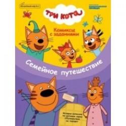 Журнал Волшебный мир №2 'Три кота. Семейное путешествие'