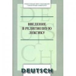 Введение в религиозную лексику. Учебное пособие (Немецкий язык)