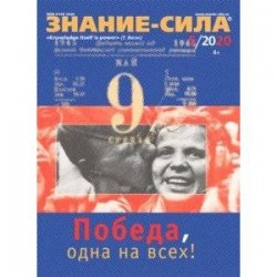 Журнал 'Знание-сила' № 5. 2020 г.