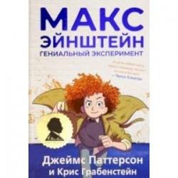 Макс Эйнштейн. Гениальный эксперимент