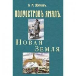 Полуостров Ямал + Новая земля (путевые заметки)
