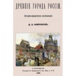 Древние города России. Историко-юридическое исследование