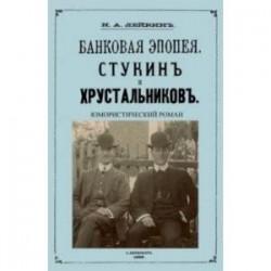 Стукин и Хрустальников. Банковская эпопея