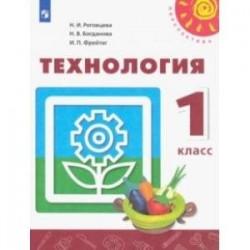 Технология. 1 класс. Учебник. ФП. ФГОС