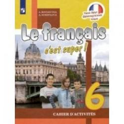 Французский язык. 6 класс. Рабочая тетрадь. ФГОС