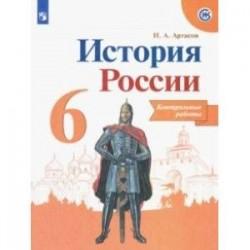 История России. 6 класс. Контрольные работы